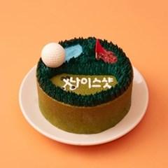 나이스샷, 부모님께 감동선물 미니골프장 케이크