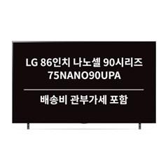 [LG] 21년 75인치 90시리즈 TV 75NANO90UPA (배송비+관부가세 포함)