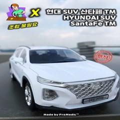 현대 산타페 SantaFe TM 중형 SUV 자동차 모형