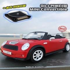 솔라턴테이블 미니 쿠퍼 컨버터블 MINI Cooper 오픈카