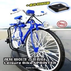 솔라턴테이블 레저 바이크 스프린터 SPRINTER 자전거