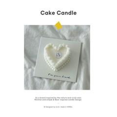 [비비드] 천연 하트케이크 캔들 브라이덜샤워 집들이 선물 답례품