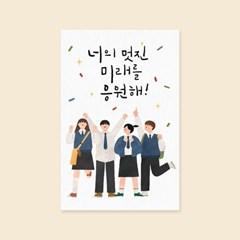캘리엠 HH3526_너의 멋진 미래를 응원해 캘리그라피 축하카드