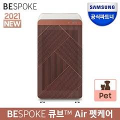 [삼성전자] 비스포크 큐브™ Air 펫케어 공기청정기 (70 ㎡)
