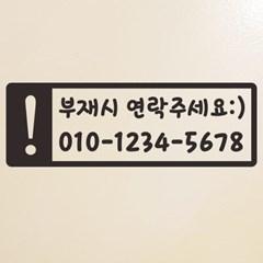 사각느낌표 부재시 연락주세요 가게 전화번호 주문제작 스티커