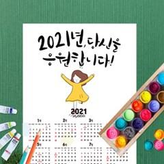 [두두엠] 포스터달력 2022년(10매입)