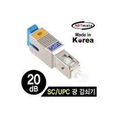 NETmate NM-SUPC20 SC/UPC 싱글모드 광 감쇠기(20dB)