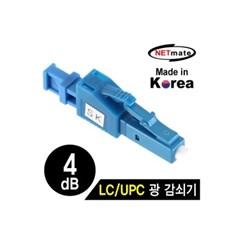 NETmate NM-LUPC04 LC/UPC 싱글모드 광 감쇠기(4dB)