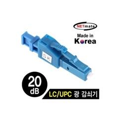 NETmate NM-LUPC20 LC/UPC 싱글모드 광 감쇠기(20dB)