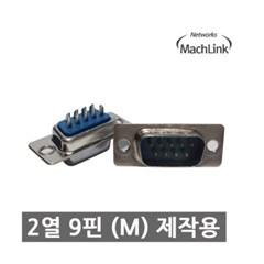 RS-232 제작용 2열 9핀 M타입 커넥터 ML-DS9M