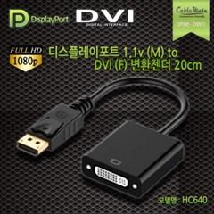 디스플레이포트 1.1v to DVI 변환젠더 20cm HC640