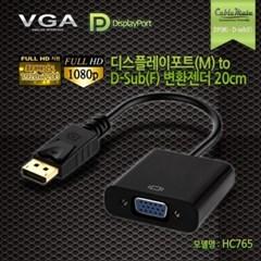 디스플레이포트 to D-sub 변환젠더 20cm HC765