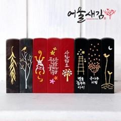 [어울새김]럭셔리 까망돌 수제도장 62종