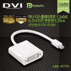 미니 DP 1.2v to DVI 변환젠더 20cm HC770