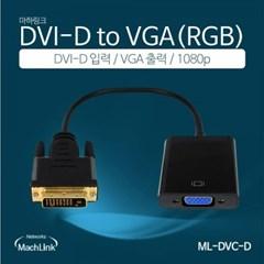 마하링크 DVI-D TO VGA 컨버터 케이블 15CM ML-DVC-D