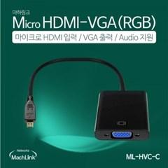 마하링크 MICRO HDMI TO VGA 컨버터 AUDIO ML-HVC-C