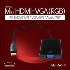 마하링크 MINI HDMI TO VGA 컨버터 AUDIO ML-HVC-D