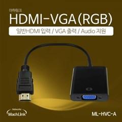 마하링크 HDMI TO VGA 컨버터 AUDIO 15CM ML-HVC-A