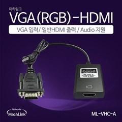 마하링크 VGA TO HDMI 컨버터 AUDIO 15CM ML-VHC-A