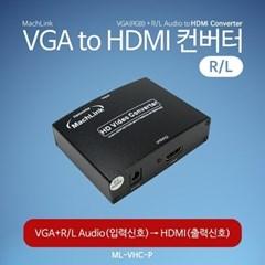 마하링크 VGA TO HDMI 유전원 컨버터 AUDIO ML-VHC-P