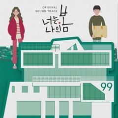 너는 나의 봄 OST ALBUM - tVN 드라마