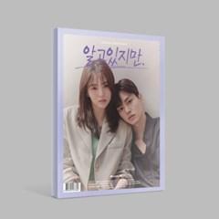 알고있지만, OST ALBUM - JTBC 드라마