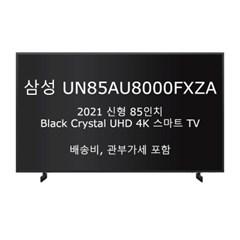[삼성] 21년 최신형 4K UHD TV UN85AU8000 (관부가세+배송비포함)