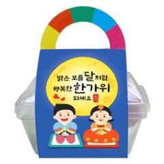 추석 손잡이 송편포장(4개)