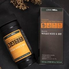 로하스웰 맥주효모 비오틴 셀렌 탈모영양제 4개월분 270정