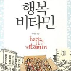 [다연출판사] 행복 비타민