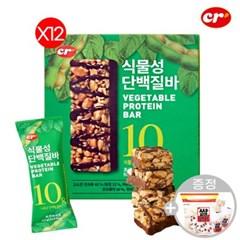 씨알로 식물성단백질바 43g X 12P+ 한입 쌀과자270g/당일출고