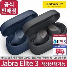 [JABRA] 자브라 6세대 ELITE3 엘리트3 블루투스 v5.2 무선 이어폰