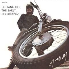 이장희 - THE EARLY RECORDINGS (2LP) (150G, 블랙반)