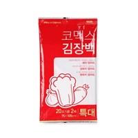코멕스 김장백 특대형(20포기용 2매) 김장비닐 김치백