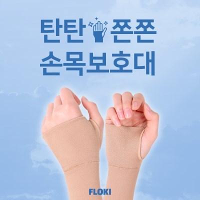 손목 보호대 아대 밴드