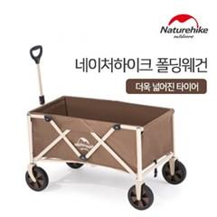 [네이처하이크] 신모델 대용량 접이식 웨건 130L (A버전)