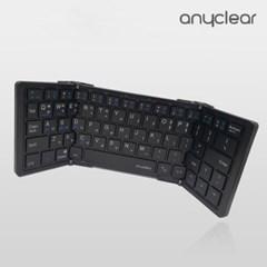 애니클리어 iGBTK1 휴대용 무선키보드 미니 3단 접이식 블루투스