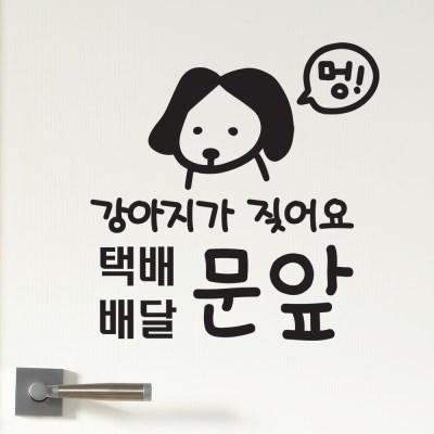 멍 강아지가 짖어요 택배배달 문앞 현관 도어스티커