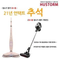 휴스톰 듀얼스핀물걸레청소기 HS-9800P+ 휴스톰 싸이클론진공청소기