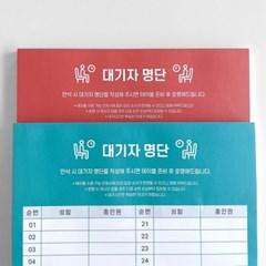 생활특별시 대기자 명단 대기자 명부 2color