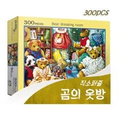 [비앤비퍼즐] 300PCS 직소 곰의 옷방 PL475
