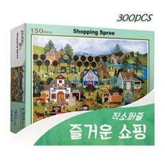[비앤비퍼즐] 300PCS 직소 즐거운 쇼핑 PL478