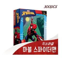 [비앤비퍼즐] 300PCS 직소 마블 스파이더맨 M303