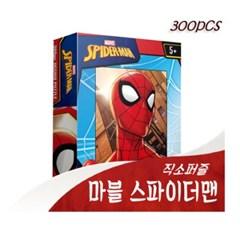 [비앤비퍼즐] 300PCS 직소 마블 스파이더맨 M305