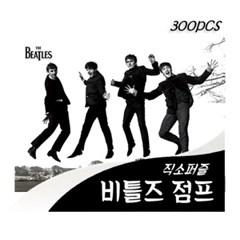 [비앤비퍼즐] 300PCS 직소 비틀즈 점프