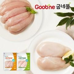 [굽네 로드닭] 생닭가슴살&생닭안심살 2종 골라담기