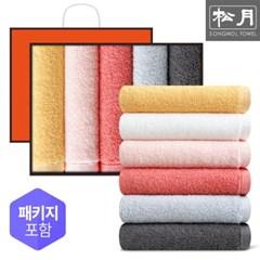 송월 고중량 코마사 컬러칩 호텔수건 5매 선물세트