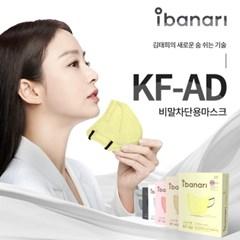KFAD 아이바나리 김태희 새부리형마스크 30매+10매 대형 중형