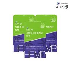 [이너셋] 식물성 대마종자유 100 3개월분 30캡슐X3박스 유기농