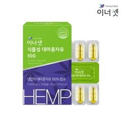 [이너셋] 식물성 대마종자유 100 1개월분 30캡슐X1박스 유기농